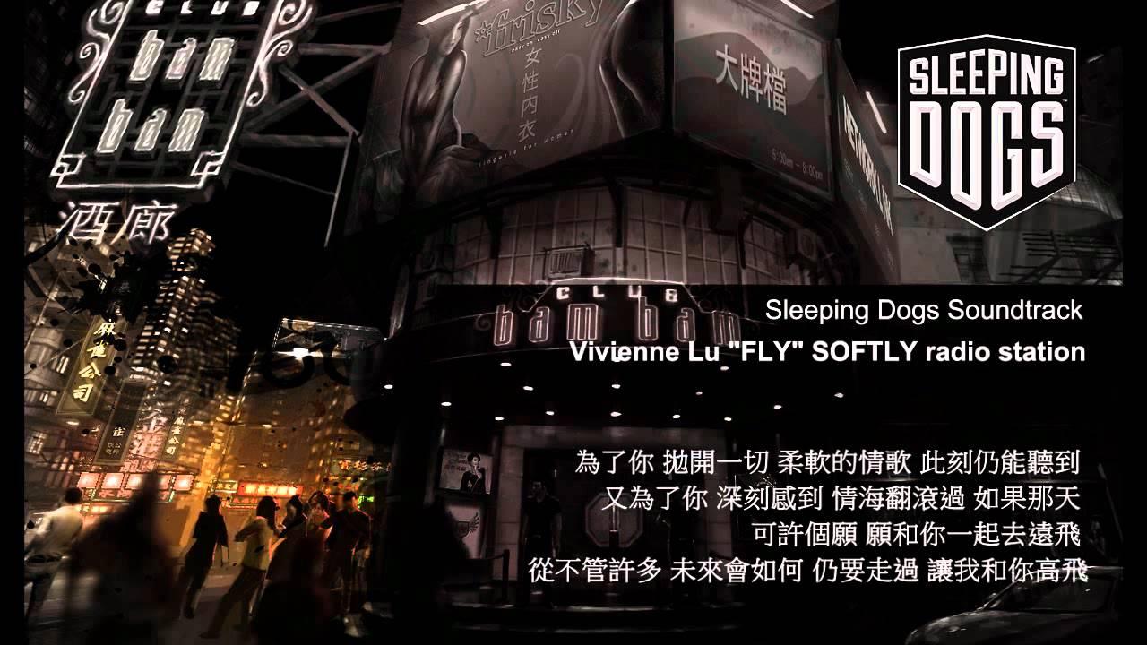Soundtrack ★ Sleeping Dogs 香港秘密警察