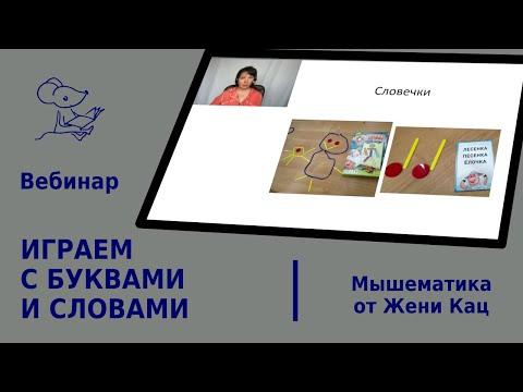 Вебинар «Играем с буквами и словами» 15.05.19 Подготовка к школе