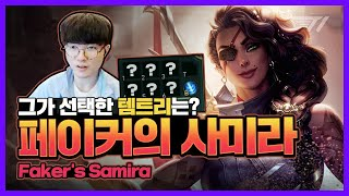 Faker Plays Samira [Faker Stream Highlight]