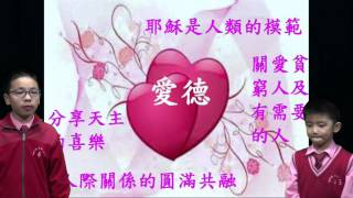 e-wong的黃天校園電視台 - 介紹天主教五大核心價值(愛德)相片