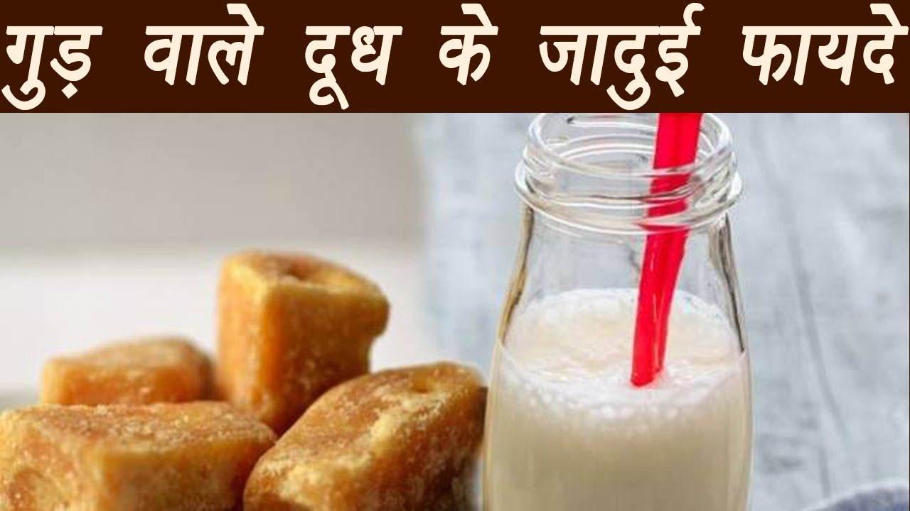 Jaggery Milk, गुड़ वाला दूध   Health Benefits   गुड़ वाले दूध के जादुई  फायदे   Boldsky