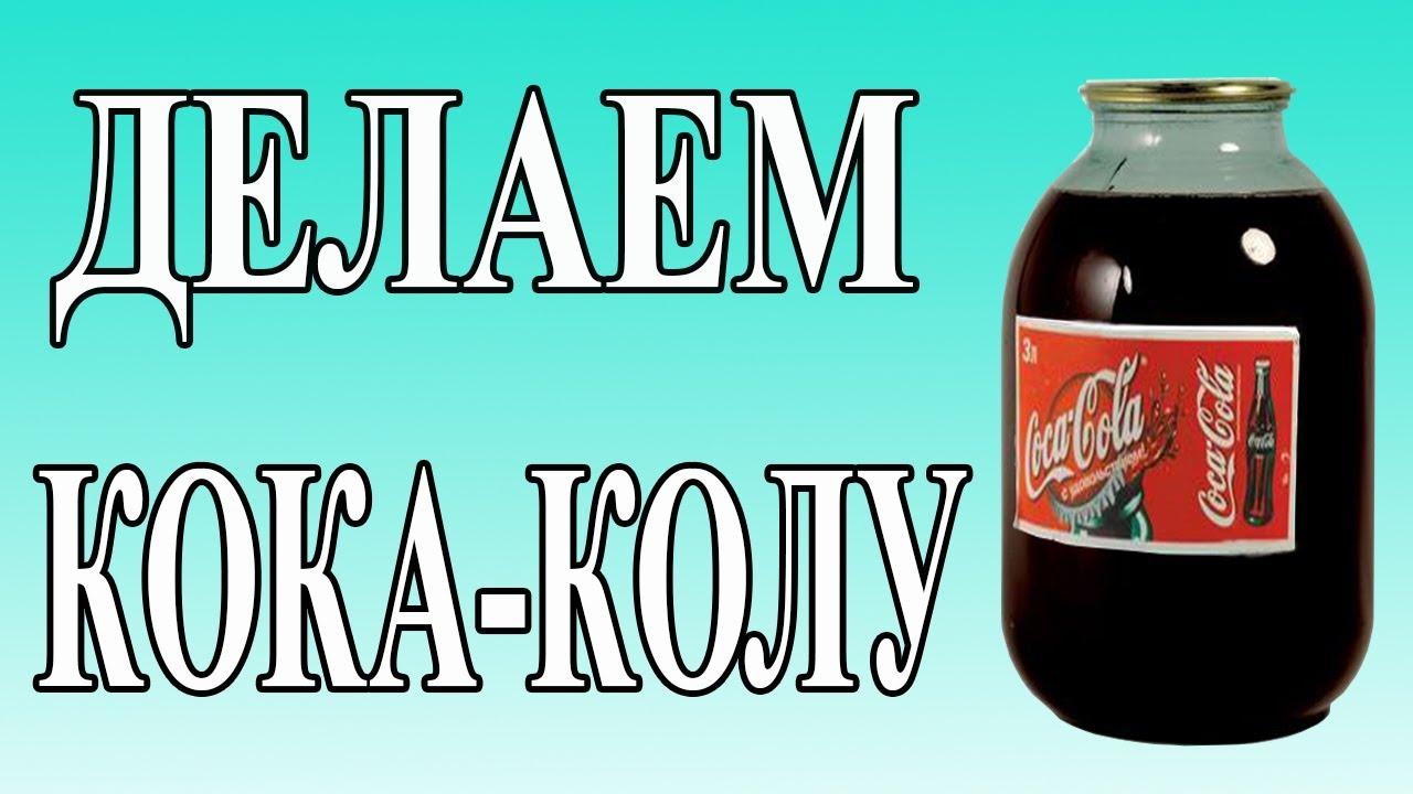Coca-cola («кока-кола») — безалкогольный газированный напиток, производимый. Судьба лидера роберто гисуэта = i'd like the world to buy a coke: the life and leadership of roberto goizueta. — м. : красивая страна, 2006.