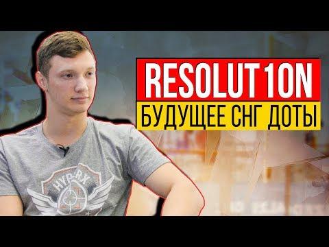 РОМАН RESOLUTION ФОМИНОК - БУДУЩЕЕ СНГ ДОТЫ