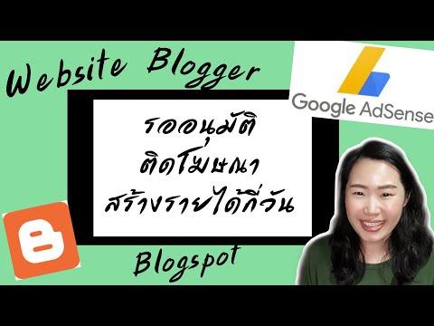สร้างรายได้จากการติดโฆษณา เขียนบล็อก website สมัครใช้ Google AdSense ใช้เวลากี่วัน