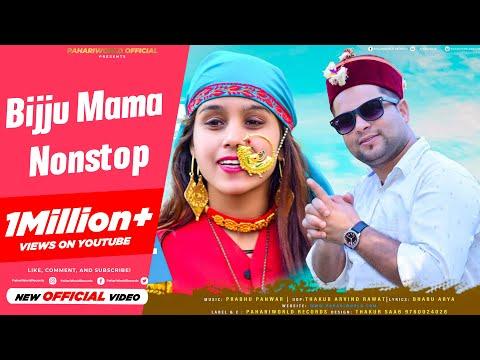 Bijju Mama Nonstop 2020   Priyanka Panwar, Prabhu Panwar   Pahari Video Song   PahariWorld Records