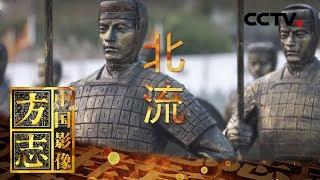 《中国影像方志》 第272集 广西北流篇  CCTV科教