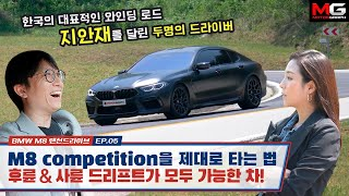 """M은 이렇게 타는거야!"" 드디어 BMW M8이 임자 만났다 (EP.05 지안재 feat.강병휘&권봄이)"