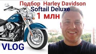 Baixar VLOG. Подбор Harley Davidson Softail Deluxe. Диагностика, помощь в покупке и осмотр Harley-Davidson.