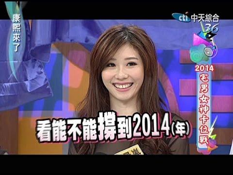 2013.11.12康熙來了完整版 性感女神舞蹈殊死戰!