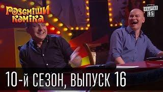 Рассмеши комика - 10-й сезон - 2016 - 16 выпуск | юмор шоу