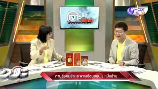 LIVE เจาะลึกทั่วไทย Inside Thailand  12 ธ.ค. 62