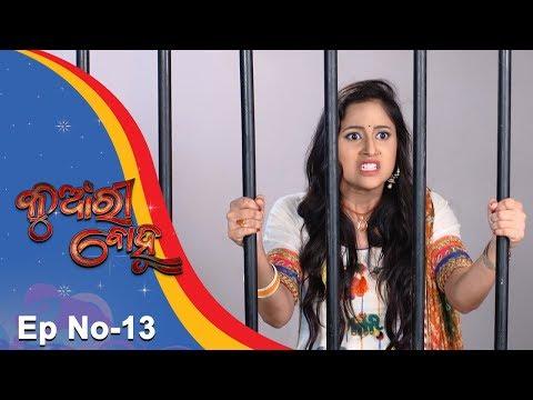 Kunwari Bohu | Full Ep 13 | 22nd Oct 2018 | Odia Serial – TarangTV