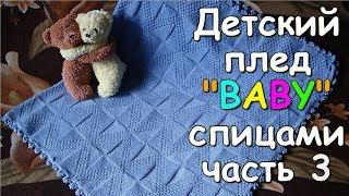 "Детский плед ""BABY"" спицами часть 3 - Children's plaid ""BABY"" knitting #3"