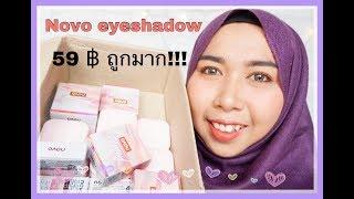 เห่อ + รีวิว #3 Novo Three color fashion eye shadow ✨ ถูกและดีจริงมั้ย ? | Fareeda