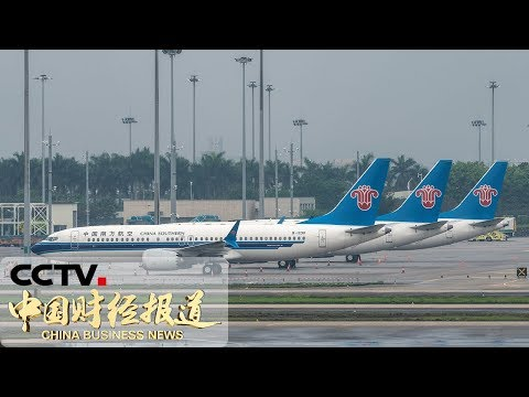 《中国财经报道》 国内13家运营737MAX8的航空公司已全部向波音提出索赔 20190524 17:00   CCTV财经