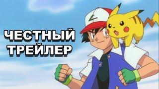Честный трейлер — «Покемон: Мьюту против Мью» / Honest Trailers — Pokemon: The First Movie [rus]