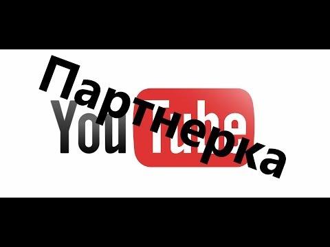Вопрос: Как стать партнером YouTube?
