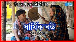 জীবন বদলে দেয়া একটি শর্ট ফিল্ম | ধার্মিক বউ | Dharmik Bou | NSK Multimedia