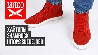 Хайтопы Shamrock - HiTops Suede, Red. Обзор