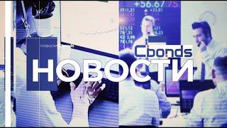 Cbonds Weekly News - 9 (21.07.21)