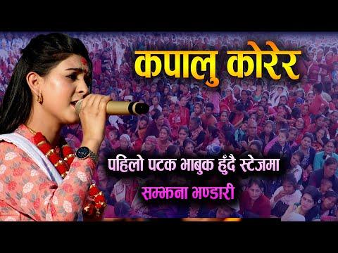 पहिलो पटक स्टेजमा कपालु कोरेर भाबुक हुँदै सम्झना Ll Kapalu Korera Ll Samjhana Bhandari Live