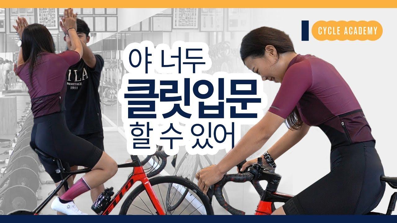 이거 어떻게 껴요?클릿 1일차 자전거 초보도 할 수 있어요/백만킬로사이클아카데미