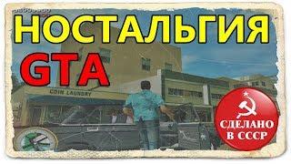 ГТА: Сделано В СССР - Ностальгия (ВАЗ, ГАЗ, КАМАЗ, ПОБЕДА, ЗИМ ГАЗ 12 И МНОГОЕ ДРУГОЕ)