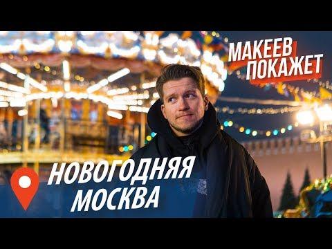 Москва в Новогодние праздники 2019! Макеев покажет! Экскурсия по Москве