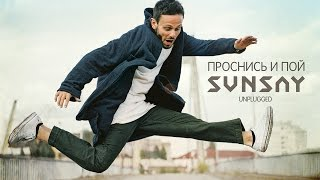 Смотреть клип Sunsay - Время Лети