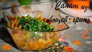 Салат из овощей-гриль под вкуснейшим соусом