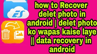 how to Recover delet photo in android | delet photo ko wapas kaise laye || data recovery in android