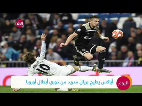 أياكس يطيح بريال مدريد من دوري أبطال أوروبا