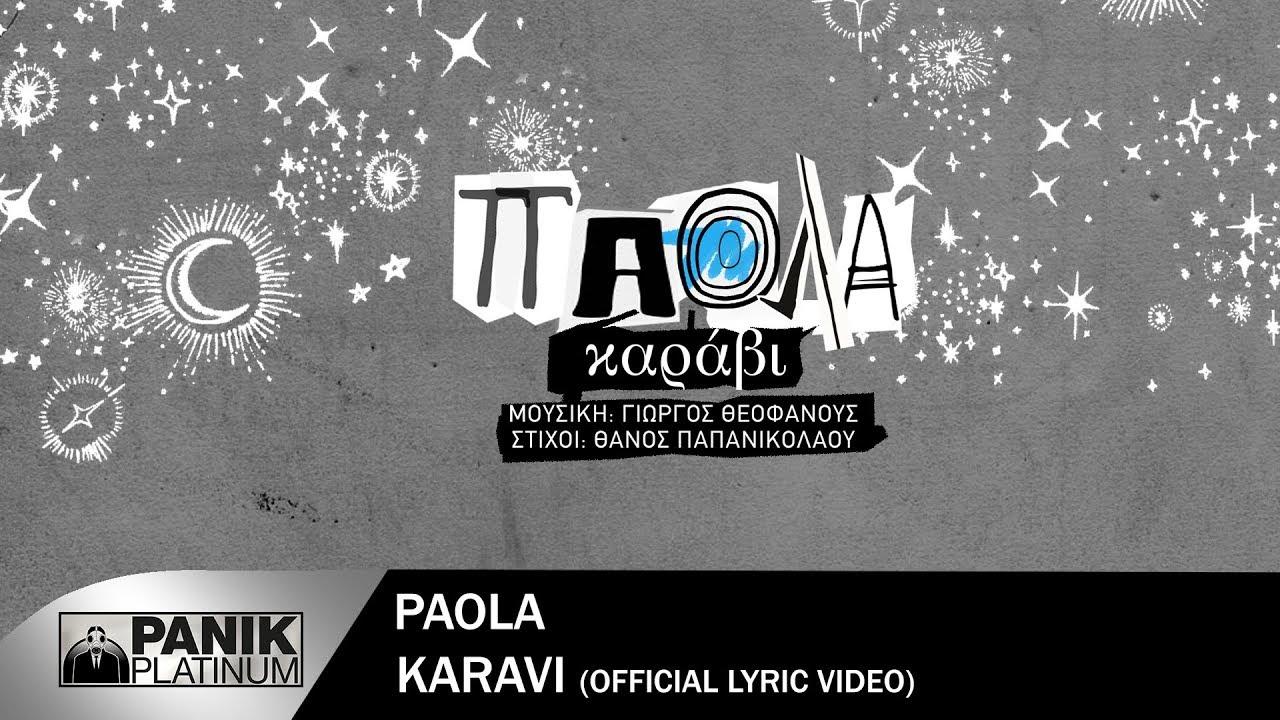 paola-karabi-paola-karavi-official-lyric-video-panikrecordstube