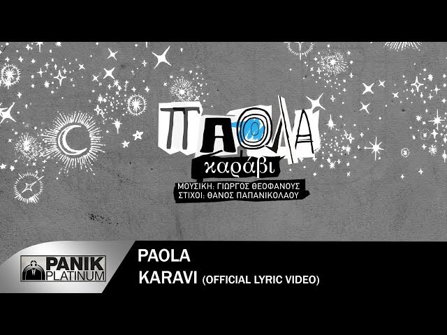 Πάολα - Καράβι | Paola - Karavi - Official Lyric Video