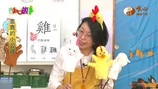 盡責的小公雞【唯心故事17】| WXTV唯心電視台