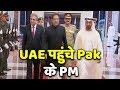 Twarit Vishwa: Pak PM Imran Khan Reaches UAE, Discussed Bilateral Ties | ABP News