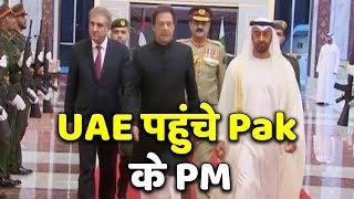 Video Twarit Vishwa: Pak PM Imran Khan Reaches UAE, Discussed Bilateral Ties | ABP News download MP3, 3GP, MP4, WEBM, AVI, FLV September 2018