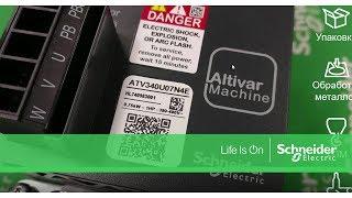 """Вебинар """"Инновационные преобразователи частоты Altivar Machine ATV340"""""""