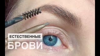 Анна Измайлова Естественный макияж бровей