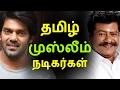 தமிழ் முஸ்லீம் நடிகர்கள் Tamil Cinema News Kollywood News Tamil Cinema Seithigal