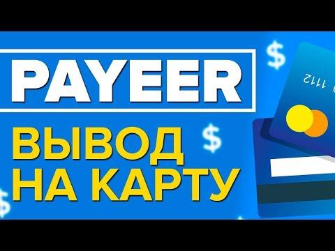 Вывод денег с PAYEER кошелька на карточку