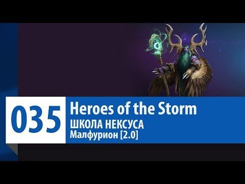 видео: heroes of the storm: ГАЙД - МАЛФУРИОН [2.0]