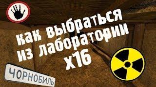 видео прохождение сталкер тень чернобыля: лаборатория под саркафагом или вступление в о-сознание #14