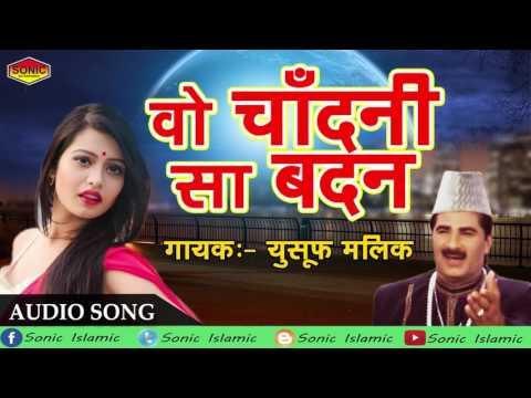 2018 Song (Ghazal) Voice :-  Yusuf Malik__वो चाँदनी सा बदन (Wo Chandni  Sa Badan)