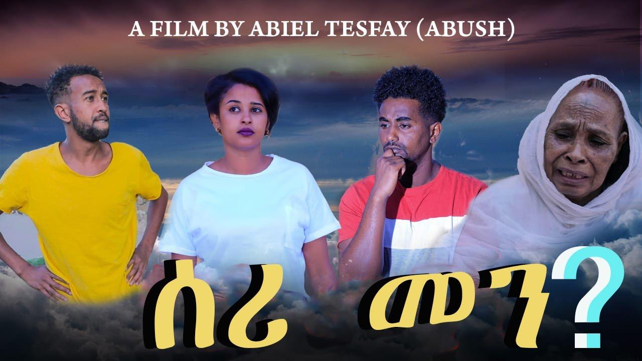 Download #Mahderna - NEW Short film  2021 SERI -MEN  (ሰሪ - መን) BY ABEL TESFAY