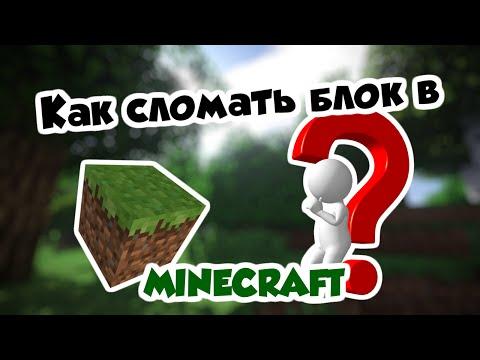 Minecraft. Как сломать блок [Гайд]