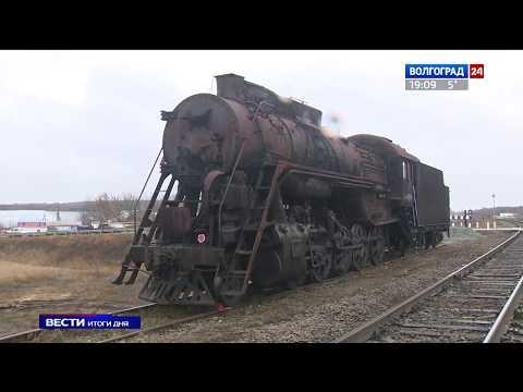 Раритетный паровоз станет экспонатом мемориального комплекса в Новоаннинском районе