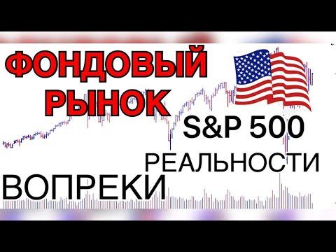 Фондовый рынок США S&P 500 + NASDAQ прогноз от 9 июля