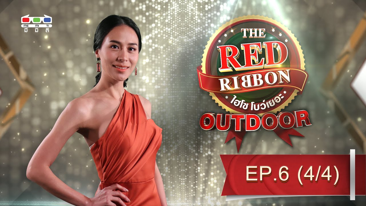 THE RED RIBBON OUTDOOR ไฮโซโบว์เยอะ | EP.6 [4/4] | 7.06.63
