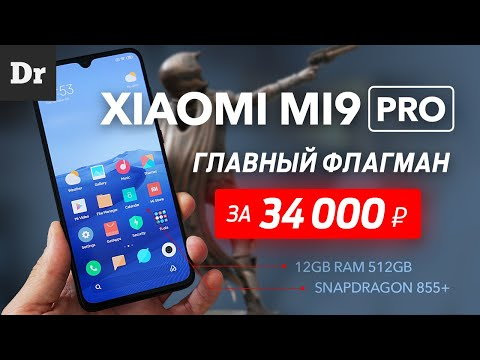 Mi9 Pro - ЛУЧШИЙ XIAOMI (MIUI 11)